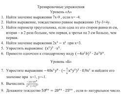 Конспект урока Степень с натуральным показателем Одночлен   аналогичными заданиям контрольной работы Формула 4 jpg