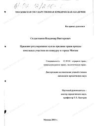 договор купли продажи земельного участка диссертация Портал   договор купли продажи земельного участка диссертация фото 5