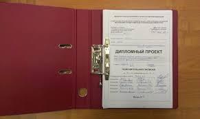 Сколько стоит написать кандидатскую диссертацию в Омске Дипломы  Купить курсовую недорого в Комсомольске на Амуре