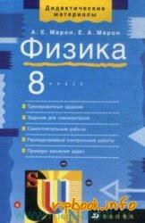 Марон А Е Марон Е А Позойский С В Физика Сборник вопросов  Физика 8 9 класс Дидактические материалы 2 книги