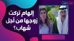زواج الهام الفضالة و شهاب جوهر يثير ضجة واسعة! ما القصة؟ - YouTube