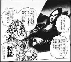 吉良 吉 影 モナリザ