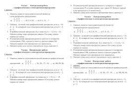 Арифметическая и геометрическая прогрессия