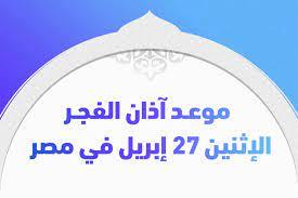 موعد آذان الفجر الإثنين 27 إبريل في مصر - تريندات