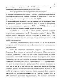 Декан НН Раздел общего имущества супругов d  Страница 7 Раздел общего имущества супругов