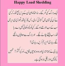 funny essay on load shedding in