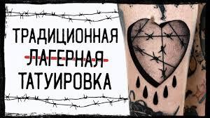 тюремная романтика кольщик наколи не купола тату тюрьма