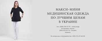 Интернет магазин одежды в Украине Хмельницкий - MaxiMini ...