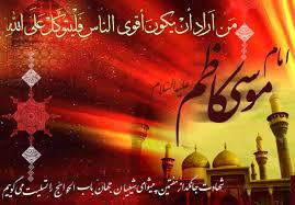 نتیجه تصویری برای برچسب تسلیت شهادت امام کاظم ع
