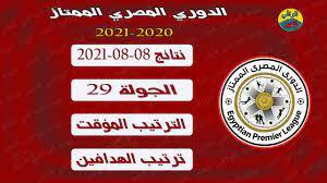 نتائج وترتيب الدوري المصري وترتيب الهدافين بعد نتائج مباريات اليوم الأحد  8-8-2021 في الجولة ال29 - YouTube