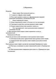 Содержание Иностранные инвестиции в России как залог  Содержание Иностранные инвестиции в России как залог экономического роста курсовая