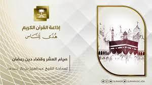 أيهما أولى صيام عشر ذي الحجة أو قضاء رمضان لسماحة الشيخ عبدالعزيز ابن باز  رحمه الله - YouTube