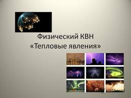 Презентация на тему Физический КВН Тепловые явления  1 Физический КВН Тепловые явления