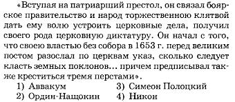 Контрольная работа Россия в xvii веке Укажите годы правления царя  Прочитайте текст и определите о каком историческом деятеле идет речь