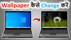Download Laptop ka wallpaper kaise ...