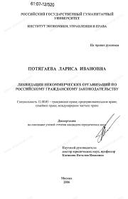Диссертация на тему Ликвидация некоммерческих организаций по  Диссертация и автореферат на тему Ликвидация некоммерческих организаций по российскому гражданскому законодательству dissercat