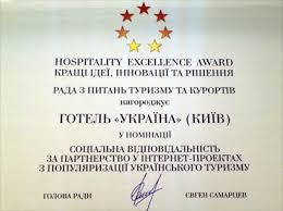 Награды и благодарности гостиницы Украина в Киеве В номинации Социальная ответственность за партнерство в Интернет проектах по популяризации украинского туризма