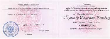 Томский политехнический университет prise Диплом кандидата физико математических наук