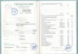 Сертификат косметолога европейского образца europass Европейский  Свидетельство подтверждающее профессиональную квалификацию Косметик