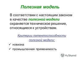 Презентация на тему Полезная модель В соответствии с настоящим  1 Полезная модель