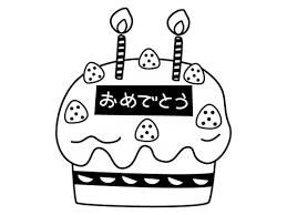 おめでとうの文字入り誕生日ケーキの白黒イラスト かわいい無料の