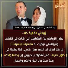 Afesh - أفيش - معز مسعود يوعد حلا شيحة بأنه لن يطلقها.....