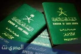 ما انواع جوازات السفر السعودية والفرق بين الجواز الدبلوماسي والخاص - المصري  نت