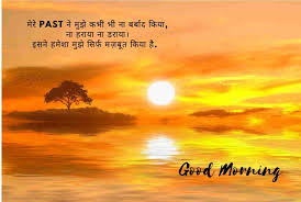 Original Good Morning Hd Images With Quotes In Hindi Quotes