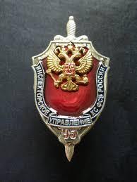 Аукцион купить Инспекторское управление Контрольной службы ФСБ  Инспекторское управление Контрольной службы ФСБ России 95 лет ИУ КС ФСБ России