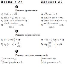 Контрольная работа по теме Тригонометрические функции  Контрольная работа 2 по теме Тригонометрические уравнения и неравенства