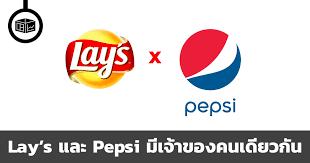 สรุปข้อมูลบริษัท PepsiCo : Lay's และ Pepsi มีเจ้าของคนเดียวกัน    ลงทุนศาสตร์ Investerest.co