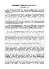 Реферат на тему Первые свидетельства святости на Руси docsity  Реферат на тему Первые свидетельства святости на Руси