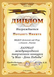 Конкурсы Диплом творческого конкурса 9 Мая День Победы лауреат Потынгэ Никита