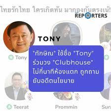 ทักษิณ'ขึ้นเทรนด์ทวิตเตอร์หลังโผล่แจมห้องไทยรักไทยฯบนแอป'Clubhouse'  ในชื่อ'โทนี'