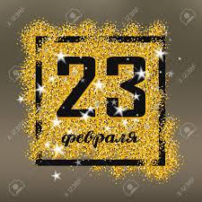 23 De Febrero Día Del Defensor, Tarjetas De Cumpleaños, Hombres De  Felicitación Navideña. Ilustración Del Vector. Ilustraciones Vectoriales,  Clip Art Vectorizado Libre De Derechos. Image 56665296.
