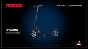 <b>Самокат 2-х колесный</b> Roces 200 mm - YouTube