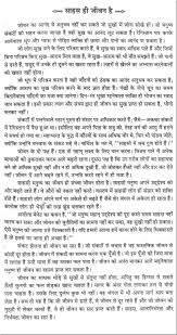 essay on ldquo bravery is life rdquo in hindi