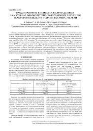 (PDF) Simulation of influence of uranium fission fragments on ...