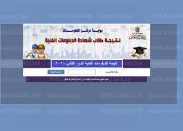 معرفة نتيجة الدبلومات الفنية الدور الثاني 2021 برقم الجلوس الطالب من خلال  موقع الوزارة - كورة في العارضة