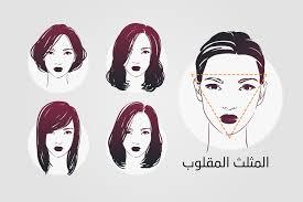 تسريحات شعر تناسب المرأة حسب شكل الوجه الحب