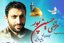 Image result for سالگرد مرتضی حسین پور شلمانی
