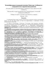 Здравоохранение в Нижегородской области проблемы и перспективы  Великобритания во внешней политике Монголии особенности сотрудничества и перспективы развития диплом по истории скачать бесплатно
