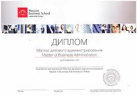Дипломы moscow business school Диплом установленного образца Диплом установленного образца diploma supplement Диплом Мастер делового администрирования