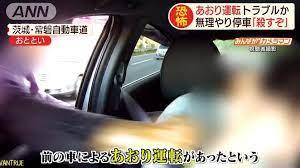 あおり 運転 宮崎 文夫 女