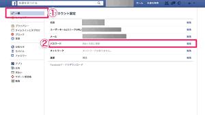Facebook パスワード 変更