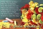 Поздравления с днем учителя учителю казахского языка