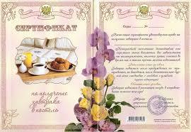 Свадебный диплом Сертификат на завтрак в постель