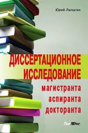 Похожие книги на Магистерская диссертация методы и организация  Диссертационное исследование магистранта аспиранта докторанта