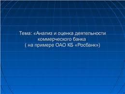 Анализ и оценка деятельности коммерческого банка на примере ОАО  Анализ и оценка деятельности коммерческого банка на примере ОАО КБ Росбанк
