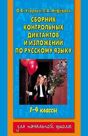 Скачать книгу Сборник контрольных диктантов и изложений по  бесплатно читать книгу Сборник контрольных диктантов и изложений по русскому языку 1 4 классы